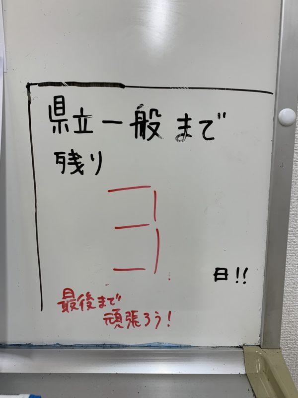 県立入試まで